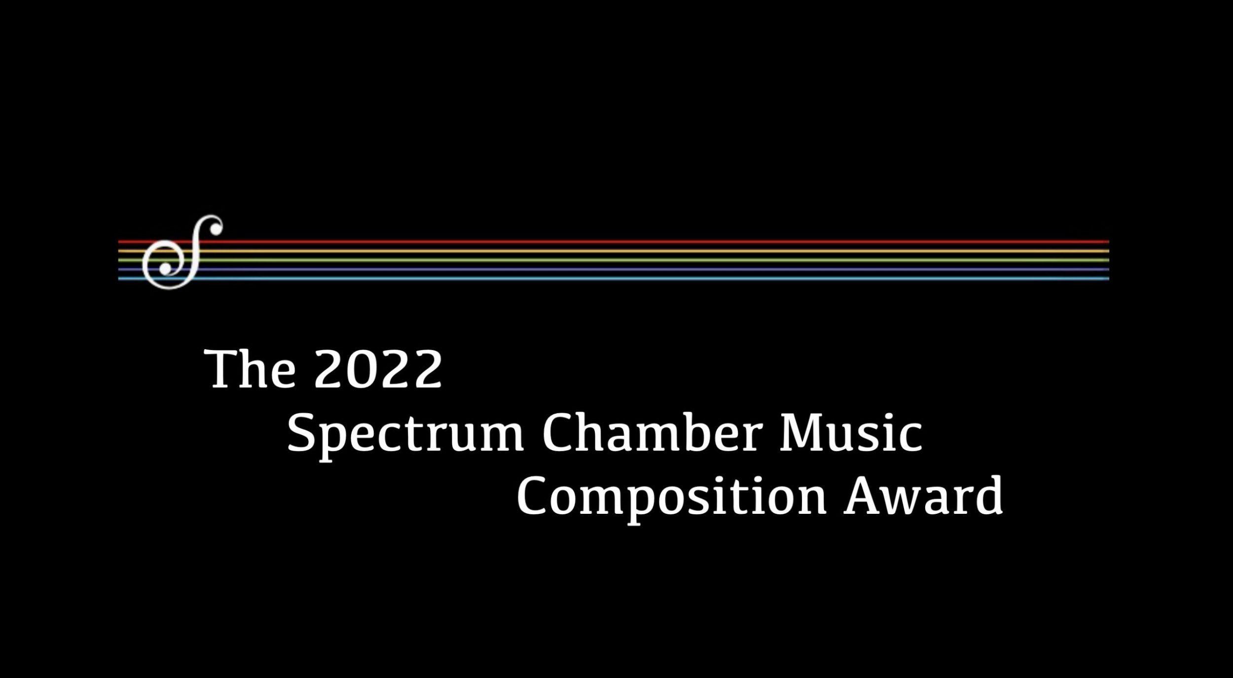 2022 Spectrum Chamber Music Composition Award